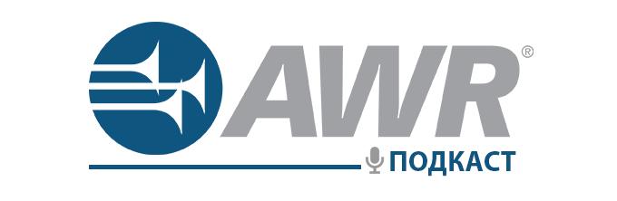 Подкаст AWR - Радіо «Голос Надії»